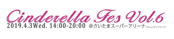 Cinderella Fes Vol.6