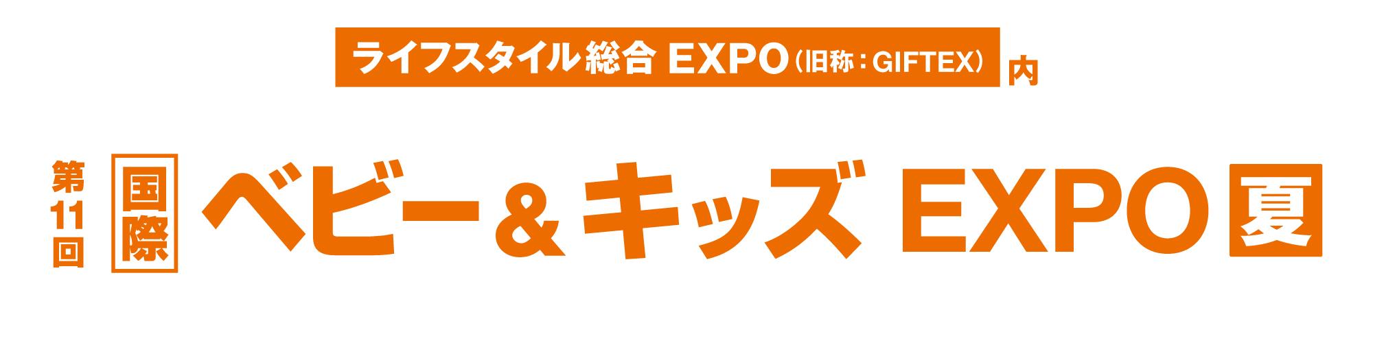 第11回 国際ベビー&キッズEXPO【夏】に出展します。