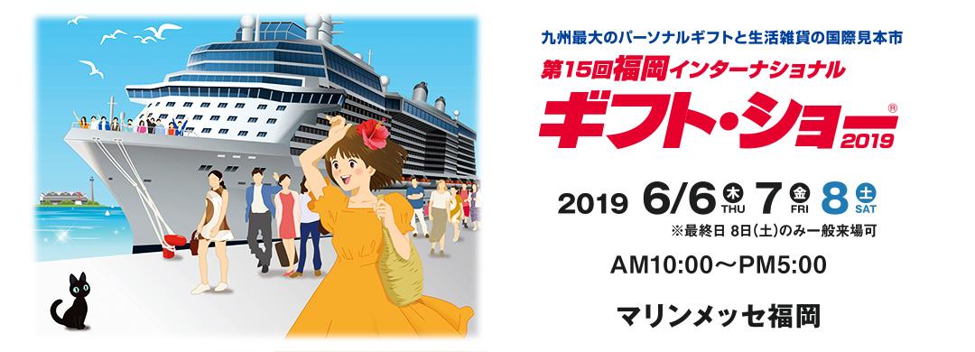 第15回 福岡インターナショナル・ギフト・ショー2019に出展します。