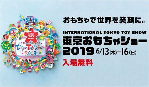 東京おもちゃショー2019に出展します。