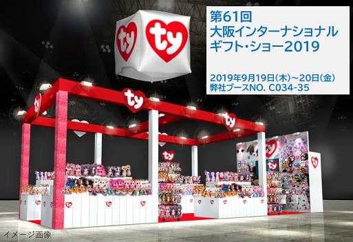 第61回大阪インターナショナル・ギフト・ショー2019に出展します。