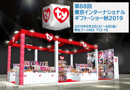 第88回東京インターナショナル・ギフト・ショー秋2019に出展します。